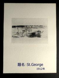 パウル・クレー Paul Klee 「St Georgel」 1947年作リトグラフ