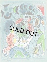 ★SALE!シャガール、Marc Chagall オリジナルリトグラフ M578、1969年