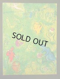 シャガール、Marc Chagall オフリトグラフ 「ダフニスとクロエー」321