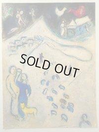 シャガール、Marc Chagall オフリトグラフ 「ダフニスとクロエー」第2巻,333