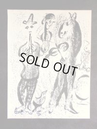 シャガール、Marc Chagall オリジナルリトグラフ M395
