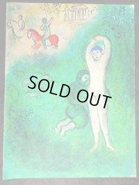 シャガール、Marc Chagall オフリトグラフ 「ダフニスとクロエー」第3巻,343