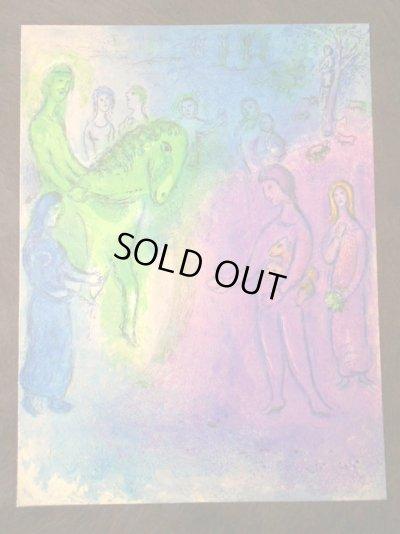 画像1: シャガール、Marc Chagall オフリトグラフ 「ダフニスとクロエー」第3巻,344.