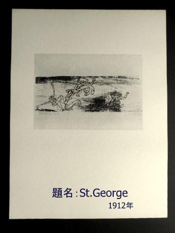画像1: パウル・クレー Paul Klee 「St Georgel」 1947年作リトグラフ