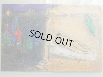 画像1: シャガール、Marc Chagall オフリトグラフ 「ダフニスとクロエー」第3巻,349